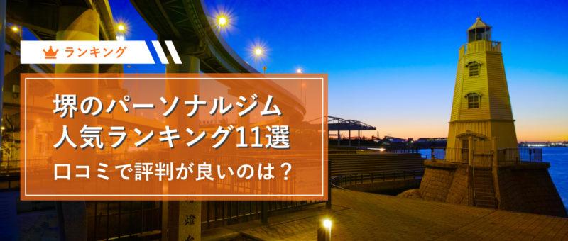 【最新2020年】堺市周辺のパーソナルトレーニングジムおすすめ11選!口コミや評判の高い人気ランキング!