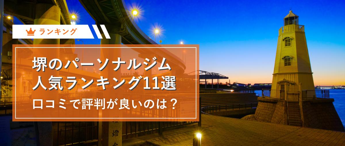 【最新2019年】堺市周辺のパーソナルトレーニングジムおすすめ11選!口コミや評判の高い人気ランキング!