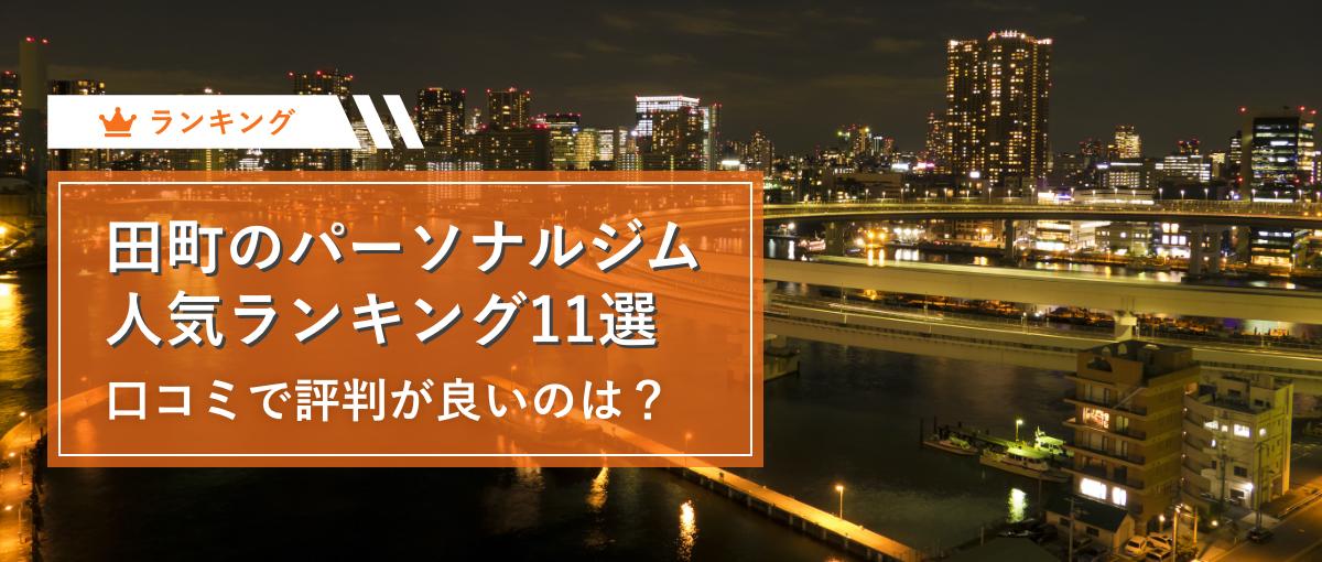【最新2020年】田町駅周辺のパーソナルトレーニングジムおすすめ11選!口コミや評判の高い人気ランキング!