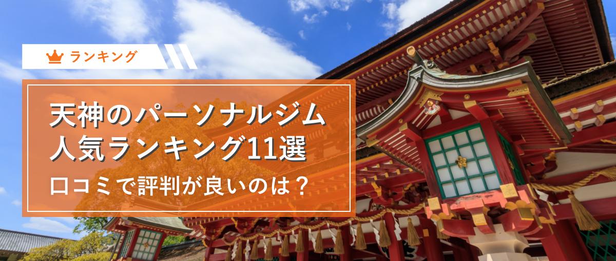 【最新2020年】天神周辺のパーソナルトレーニングジムおすすめ11選!口コミや評判の高い人気ランキング!