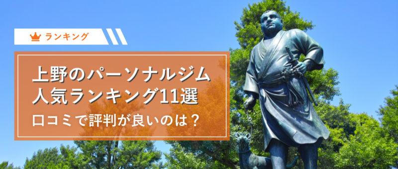 上野のパーソナルトレーニングジムおすすめ人気ランキング11選!口コミや評判の良いジムはどこ?