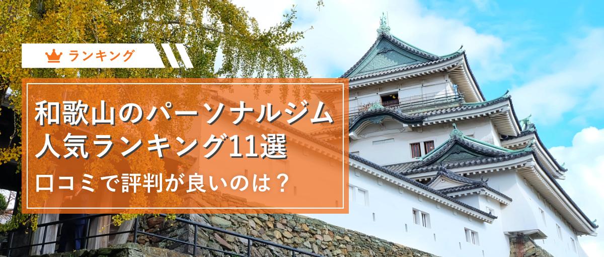 【最新2020年】和歌山県のパーソナルトレーニングジムおすすめ11選!口コミや評判の高い人気ランキング!