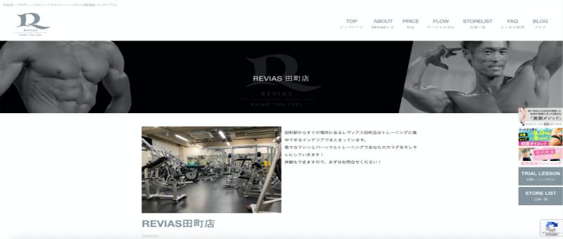 REVIAS 田町店