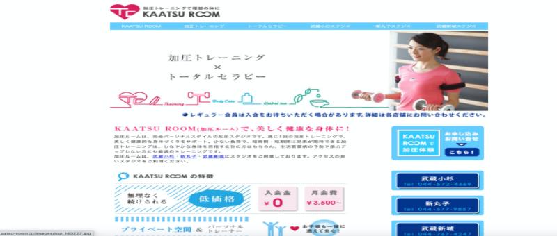 KAATSU ROOM 武蔵小杉スタジオ