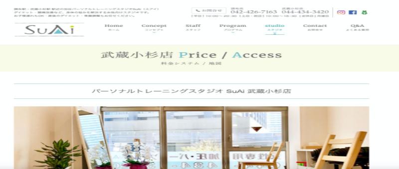 SuAi 武蔵小杉店