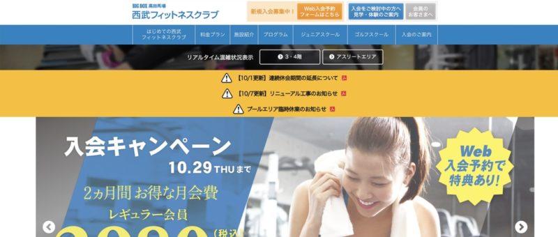 BIG BOX 高田馬場 西武フィットネス