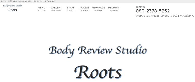 パーソナルトレーニングスタジオ Roots