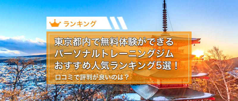 【お試しOK】東京都内で無料体験ができるパーソナルトレーニングジムおすすめ人気ランキング5選!口コミで評判が良いのはどこのジム?