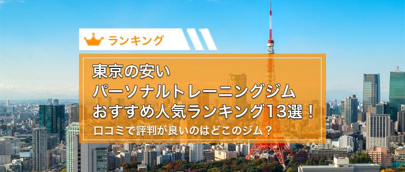 【格安ジムも】東京の安いパーソナルトレーニングジムおすすめ人気ランキング13選!口コミで評判が良いのはどこのジム?