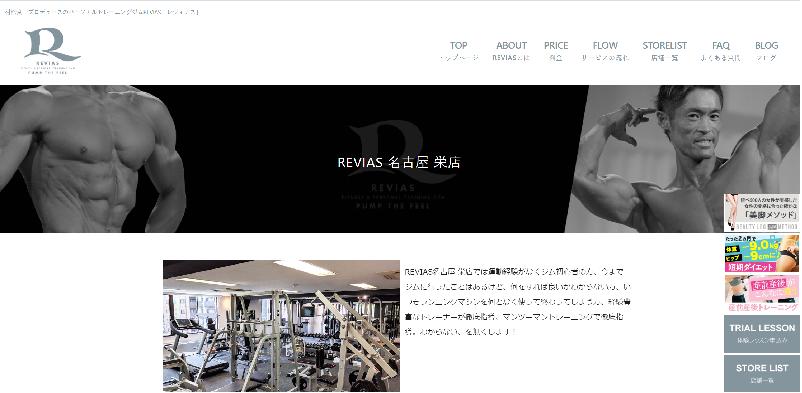 REVIAS(レヴィアス)名古屋栄店