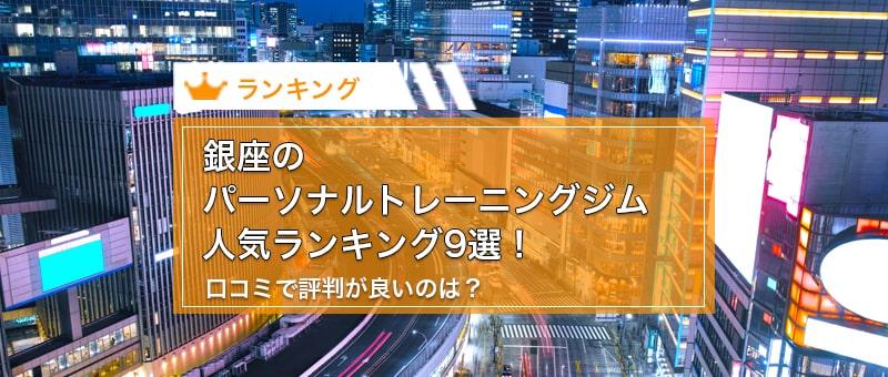 【最新2020年】銀座のパーソナルジムオススメ9選!口コミや評判の高い人気ランキング!