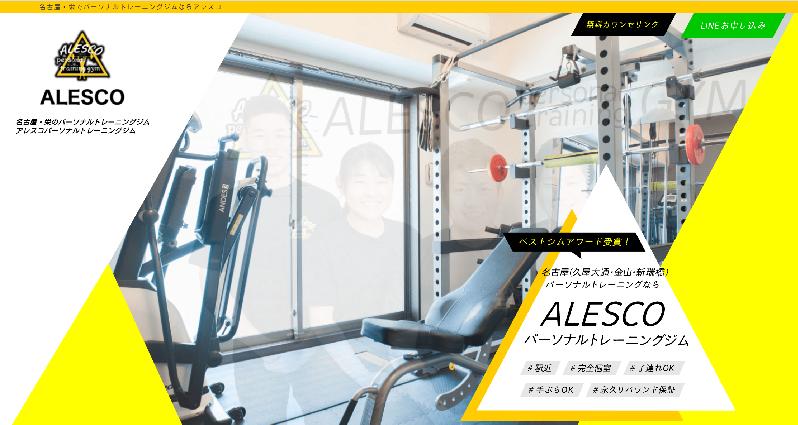 アレスコパーソナルトレーニングジム久屋大通店