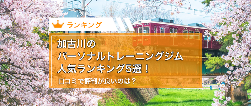 【最新2020年】加古川のパーソナルトレーニングジムおすすめ5選!口コミや評判の高い人気ランキング!