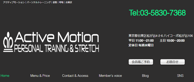 Active Motion(アクティブモーション)