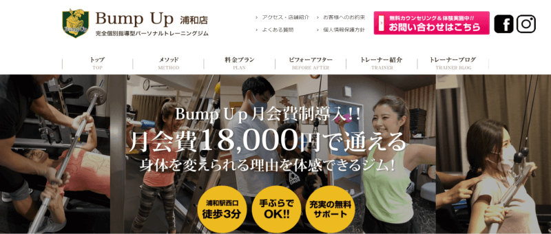 Bump-up(バンプアップ)
