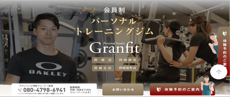 Granfit(グランフィット)