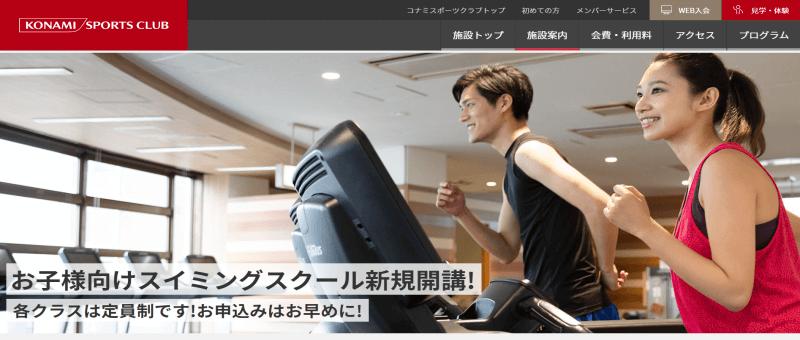 KONAMI SPORTS CLUB(コナミスポーツクラブ)