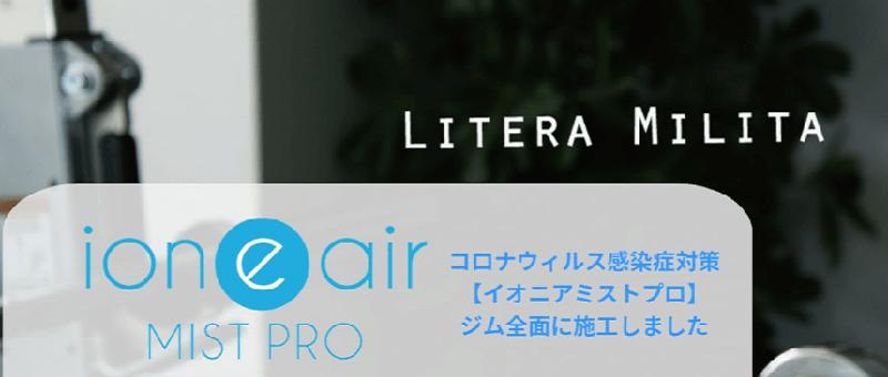 LiteraMilita(リテラミルタ)