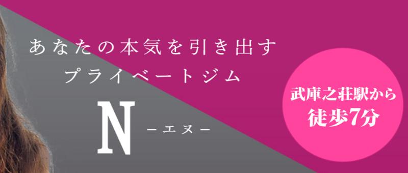 N(エヌ)
