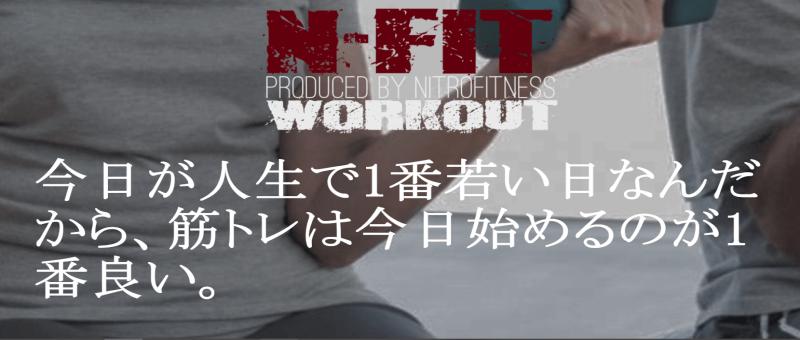 N-FIT-WORKOUT(エヌフィットワークアウト)