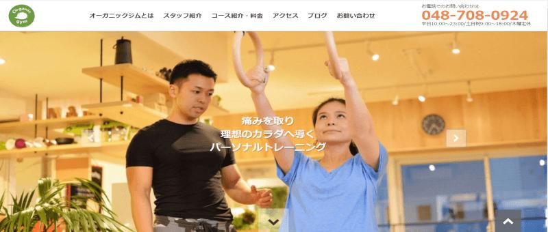 Organic-gym(オーガニックジム)