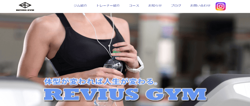 REVIUS-GYM(レビウスジム)