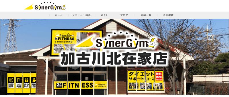 Syner Gym 加古川北在家店