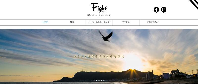 Fight函館