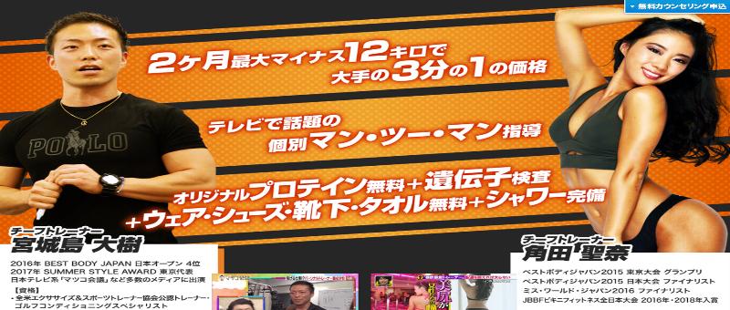 Body impact planner 飯田橋店