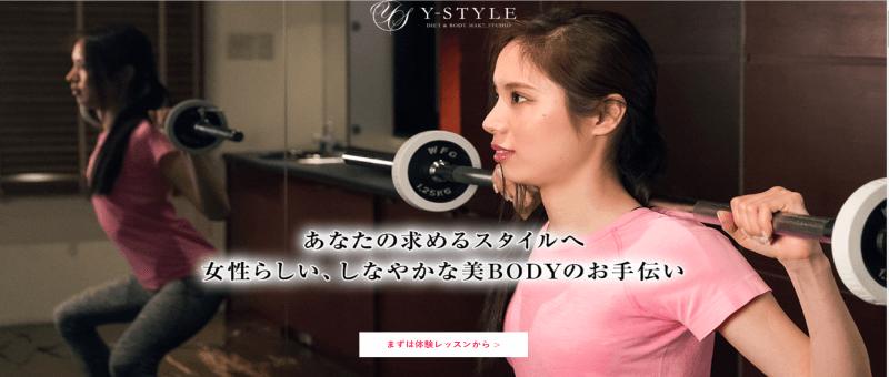 Y-STYLE(ワイスタイル)
