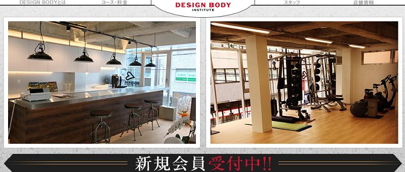 design-body(デザインボーイ)
