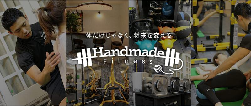 handmade fitness ハンドメイドフィットネス