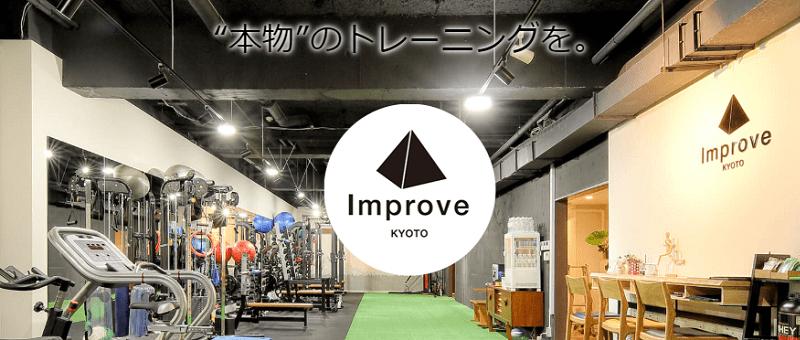 improve KYOTO インプルーブ