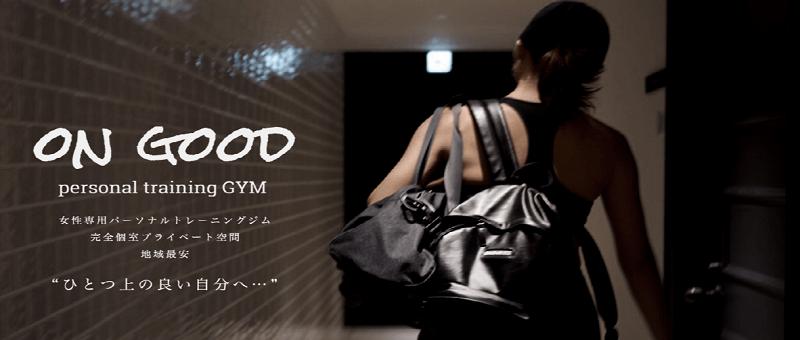 ongood(オングッド)