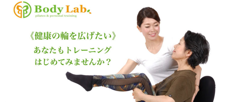 Body Lab.ボディラブ 熊本