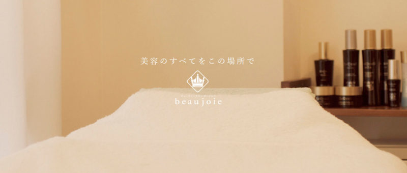 Beau Joie(ビュージョー) 五反田