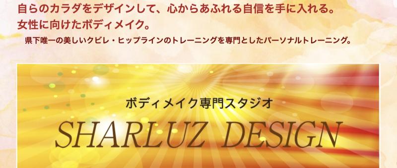 SHARLUZ DESIGN
