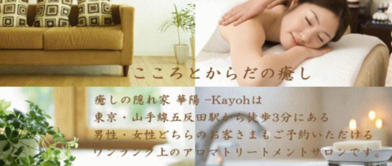 kayoh(五反田 かよう)