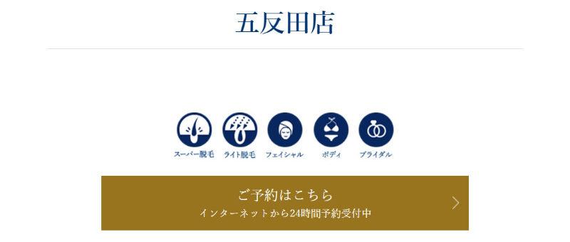 TBC五反田店