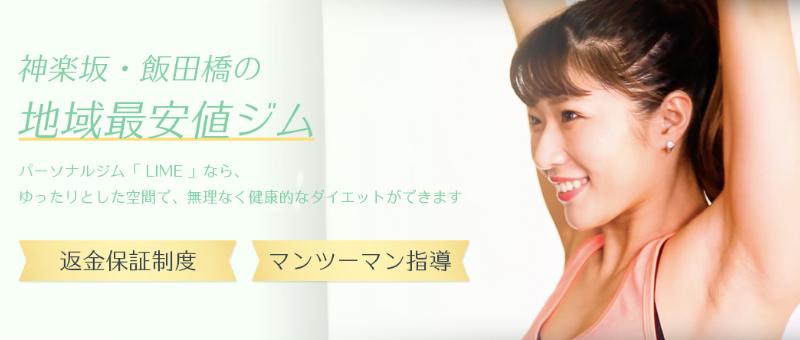 LiMEパーソナルトレーニングジム 神楽坂店