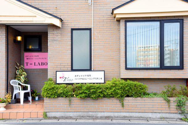 岩手県初ボディメイク専門加圧トレーニングスタジオ「T-LABO」