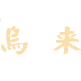 烏来 銀座店【ウーライ】